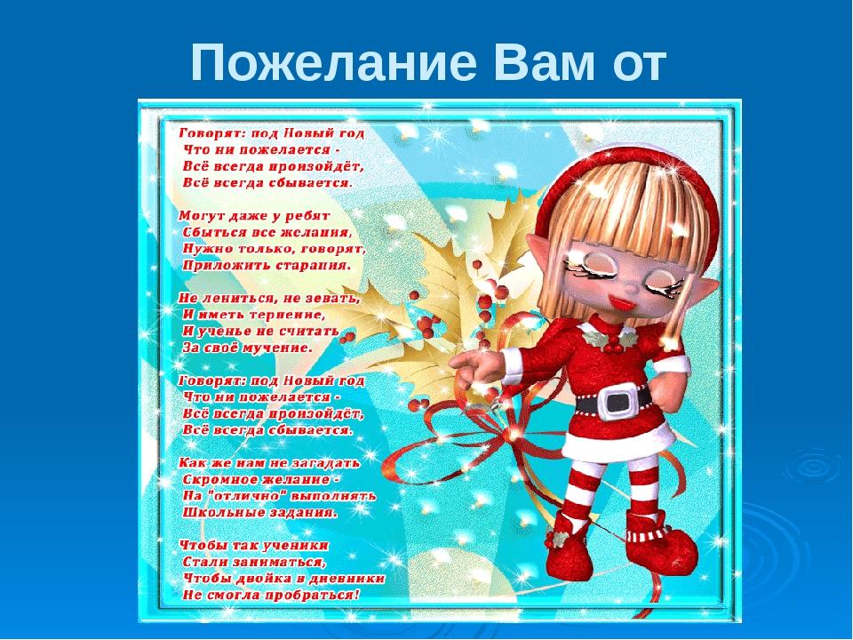 Пожелание Вам от Михалкова