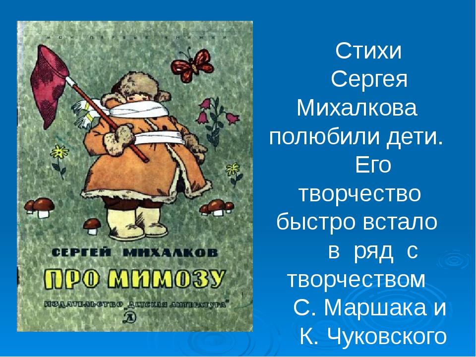 Стихи Сергея Михалкова полюбили дети. Его творчество быстро встало в ряд с т...