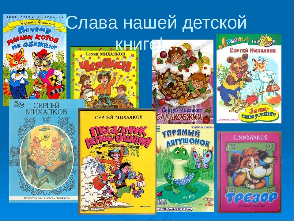 …Слава нашей детской книге!...