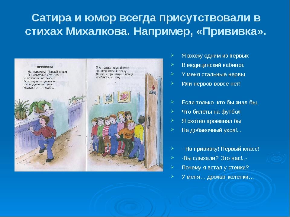 Сатира и юмор всегда присутствовали в стихах Михалкова. Например, «Прививка»....