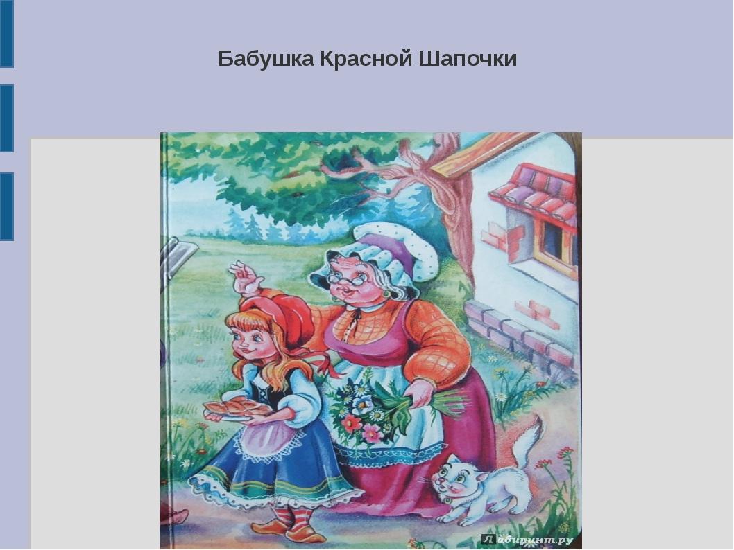 Поздравление бабушке от красной шапочки