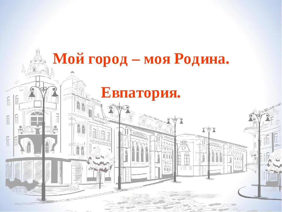Мой город – моя Родина. Евпатория.