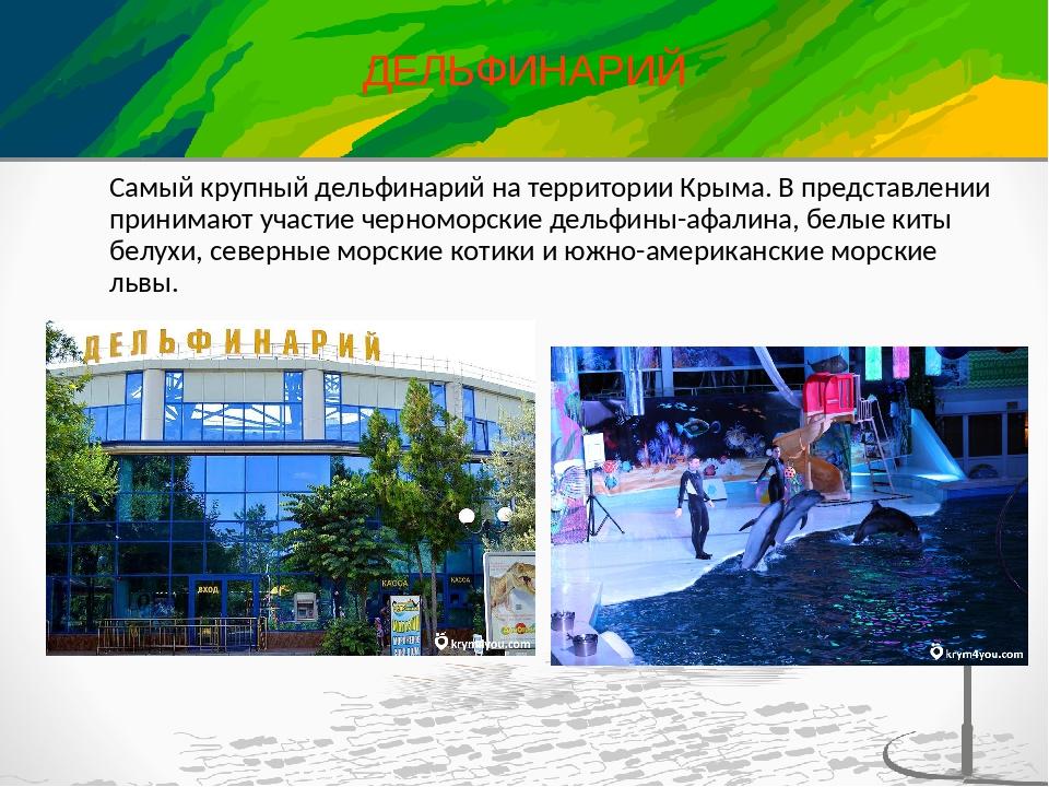 ДЕЛЬФИНАРИЙ Самый крупный дельфинарий на территории Крыма. В представлении пр...