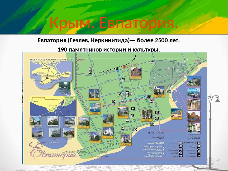 Крым. Евпатория. Евпатория (Гезлев, Керкинитида)— более 2500 лет. 190 памятни...