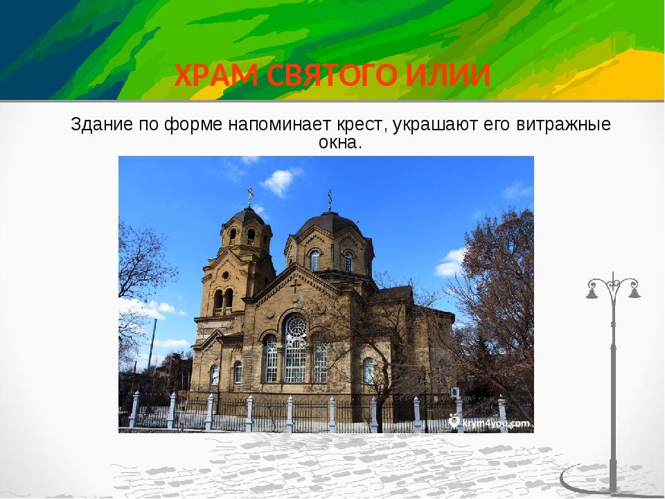 ХРАМ СВЯТОГО ИЛИИ Здание по форме напоминает крест, украшают его витражные ок...