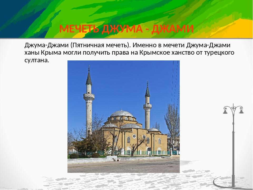 МЕЧЕТЬ ДЖУМА - ДЖАМИ Джума-Джами (Пятничная мечеть). Именно в мечети Джума-Дж...