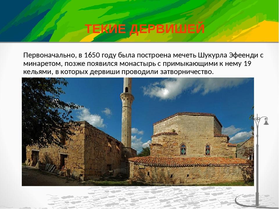 ТЕКИЕ ДЕРВИШЕЙ Первоначально, в 1650 году была построена мечеть Шукурла Эфеен...
