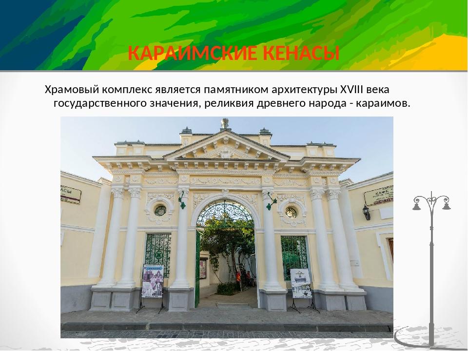 КАРАИМСКИЕ КЕНАСЫ Храмовый комплекс является памятником архитектуры XVIII век...