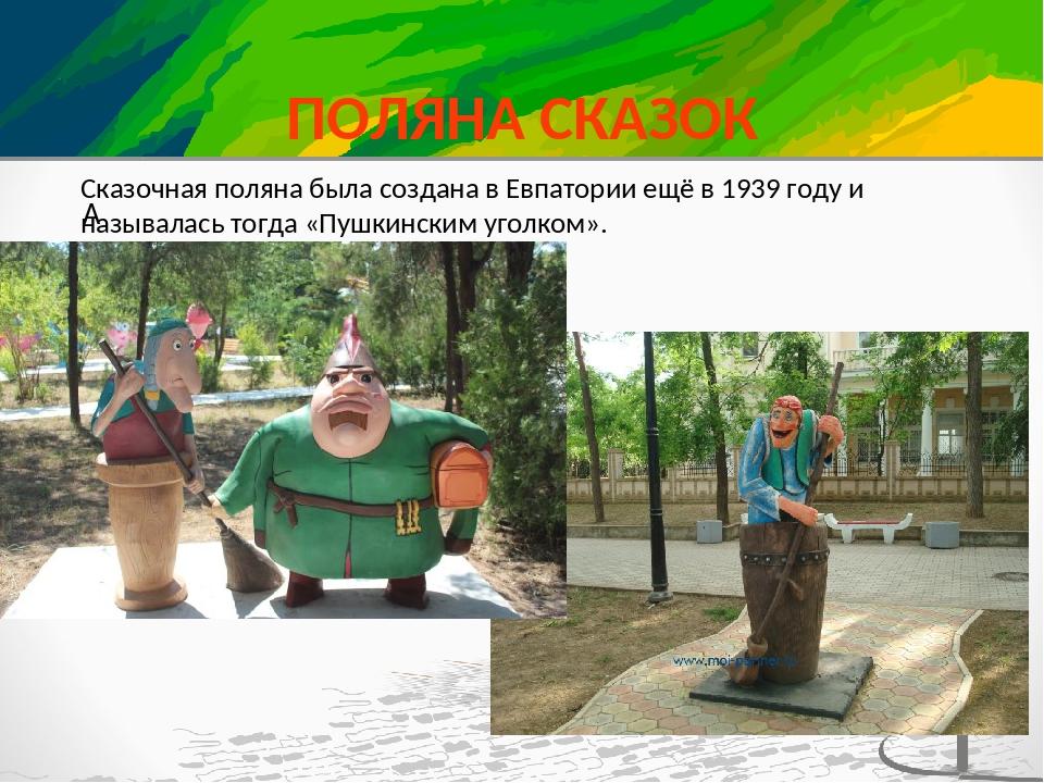 ПОЛЯНА СКАЗОК  Сказочная поляна была создана в Евпатории ещё в 1939 году и н...