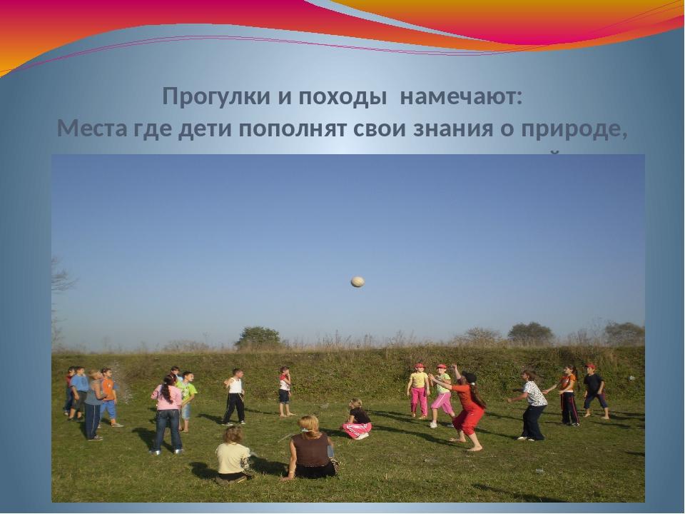 Прогулки и походы намечают: Места где дети пополнят свои знания о природе, ус...