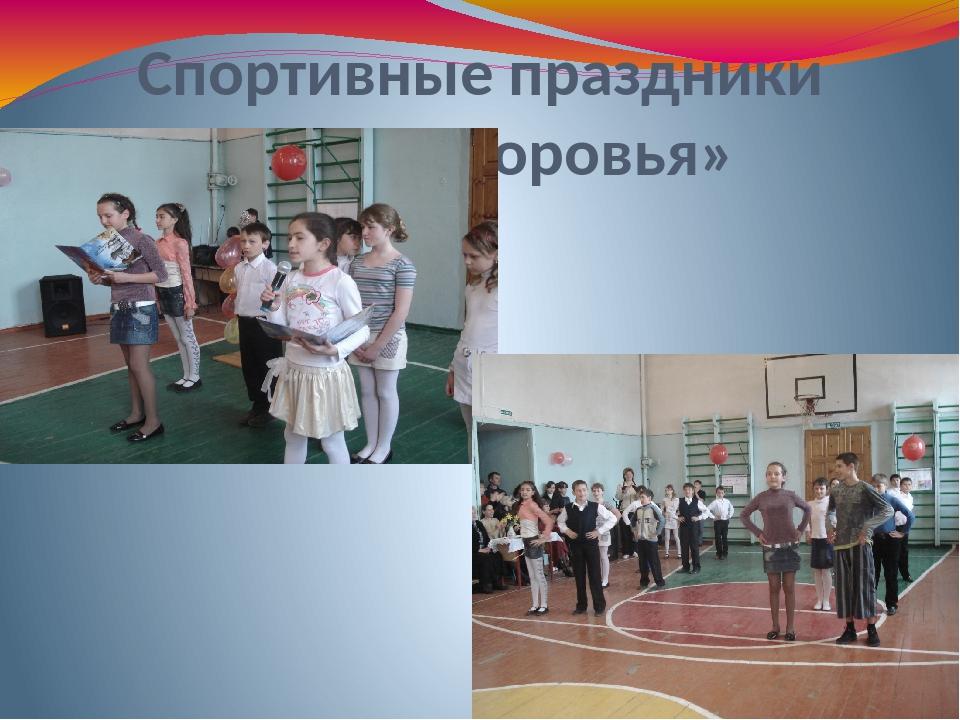 Спортивные праздники «День здоровья»