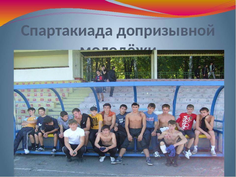 Спартакиада допризывной молодёжи