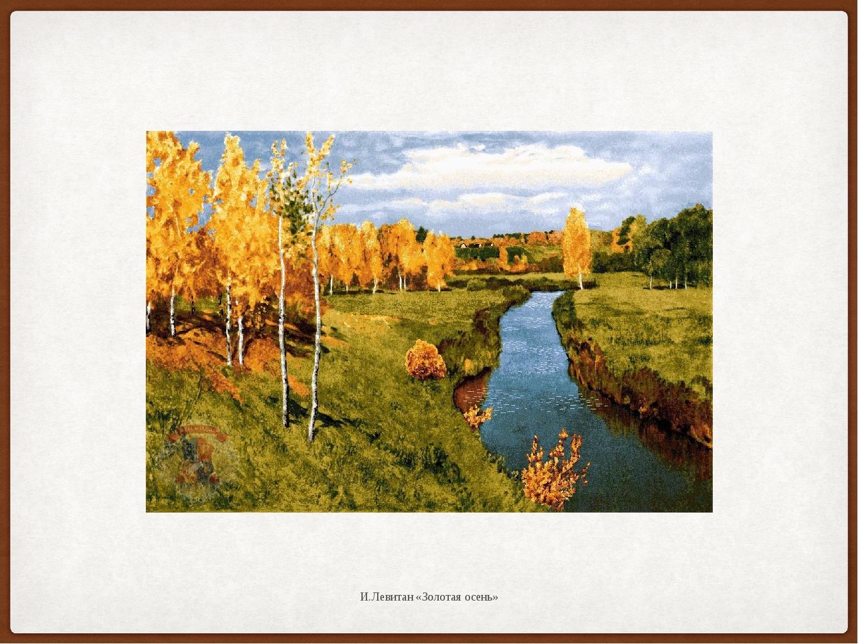 название, левитан золотая осень в картинках для рыбные блюда, алкогольные