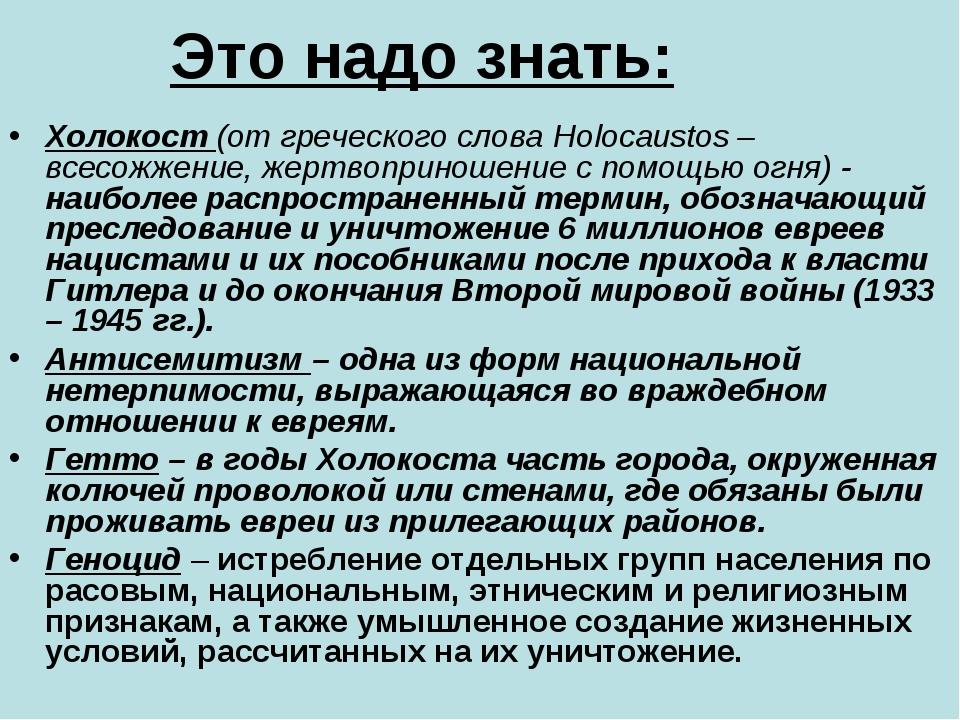 Это надо знать: Холокост (от греческого слова Holocaustos – всесожжение, жерт...