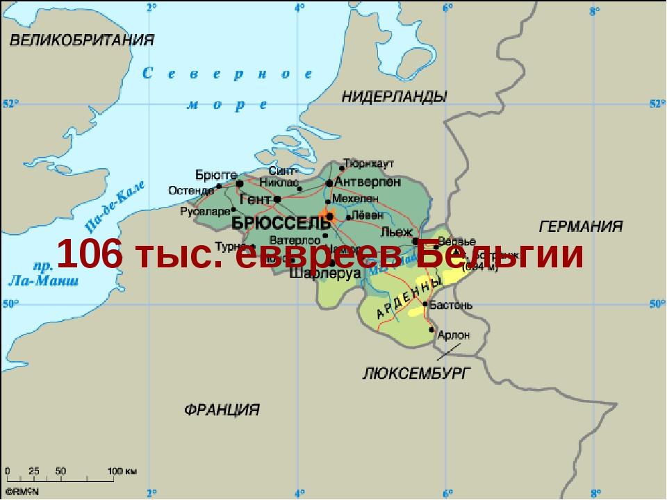 106 тыс. еввреев Бельгии