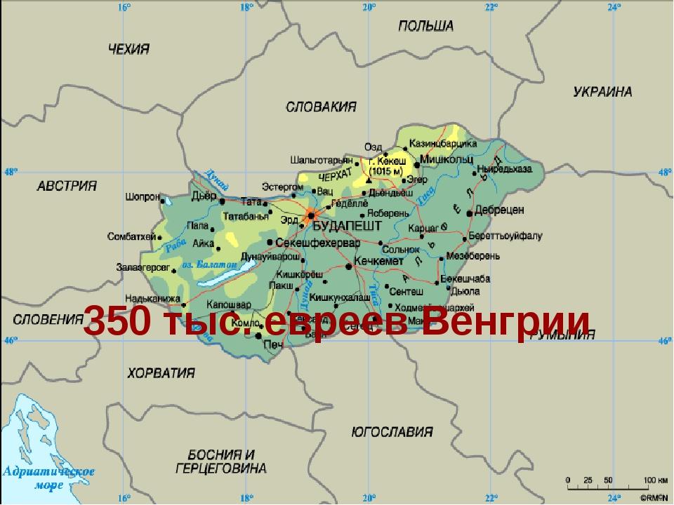 350 тыс. евреев Венгрии