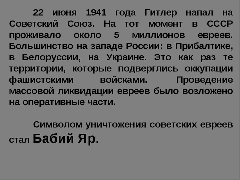 22 июня 1941 года Гитлер напал на Советский Союз. На тот момент в СССР прожи...