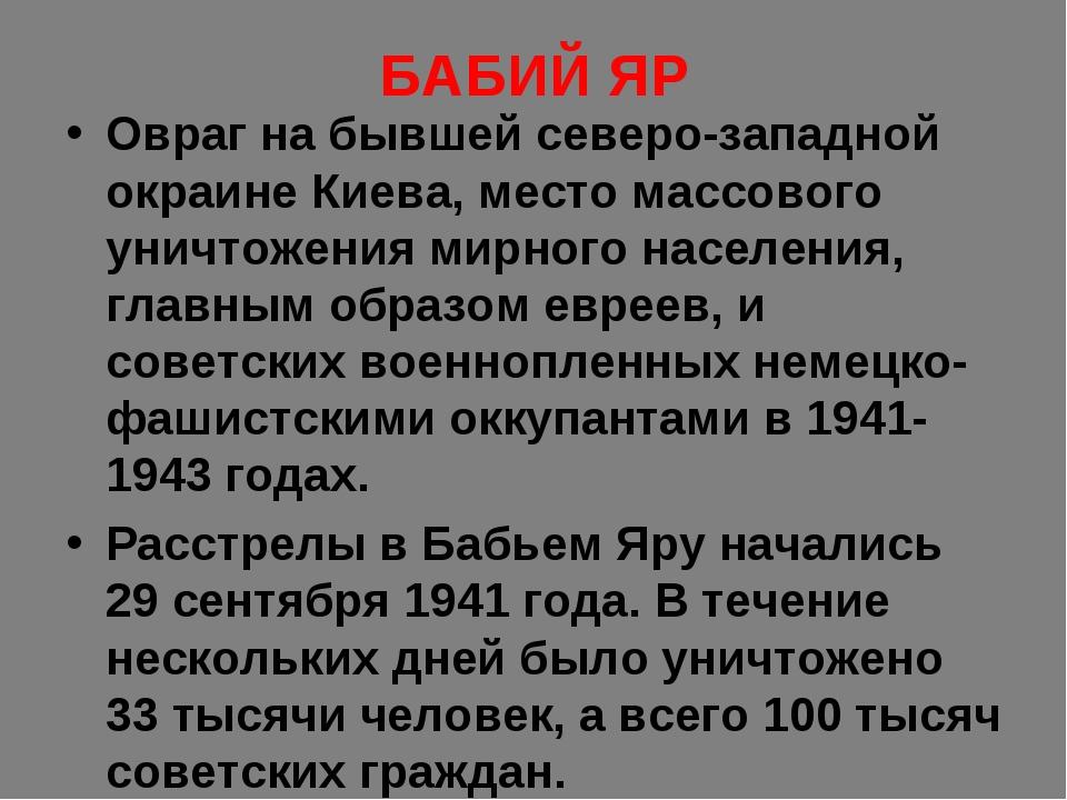 БАБИЙ ЯР Овраг на бывшей северо-западной окраине Киева, место массового уничт...