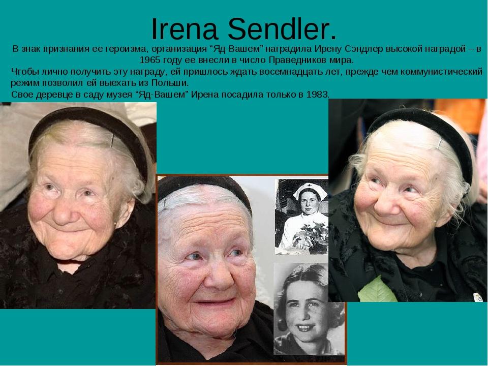 """Irena Sendler. В знак признания ее героизма, организация """"Яд-Вашем"""" наградила..."""