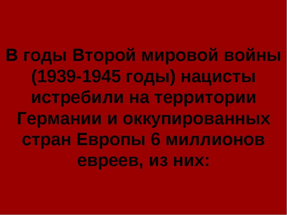 В годы Второй мировой войны (1939-1945 годы) нацисты истребили на территории...