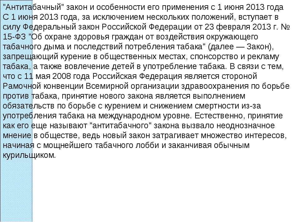 """""""Антитабачный"""" закон и особенности его применения с 1 июня 2013 года С 1 июня..."""