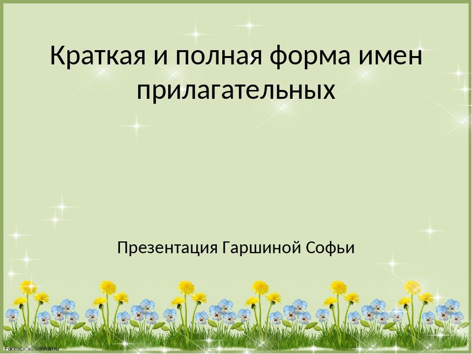 Краткая и полная форма имен прилагательных Презентация Гаршиной Софьи FokinaL...