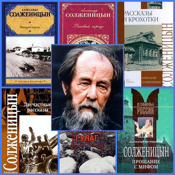 Книги солженицына картинка
