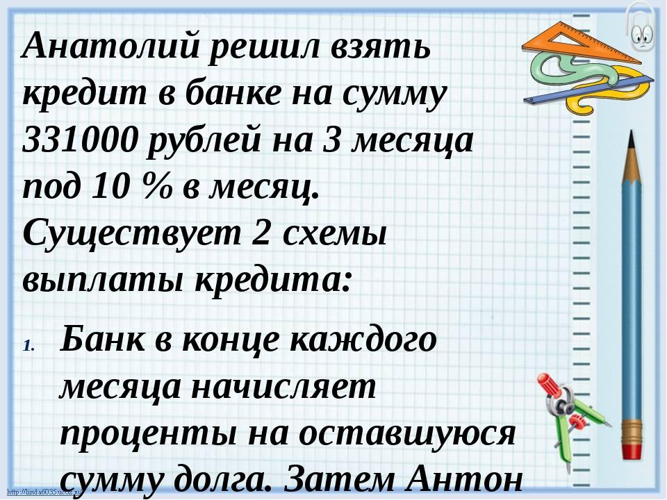 Анатолий решил взять кредит в банке