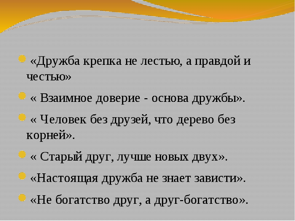 «Дружба крепка не лестью, а правдой и честью» « Взаимное доверие - основа др...