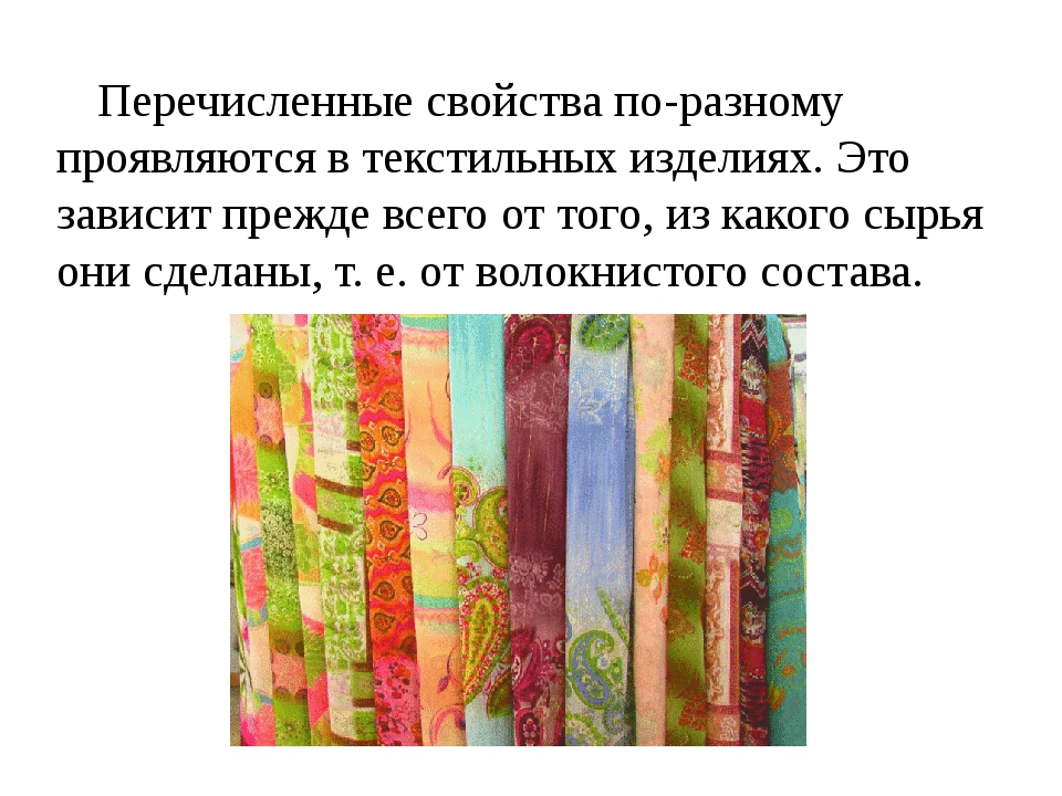Перечисленные свойства по-разному проявляются в текстильных изделиях. Это зав...