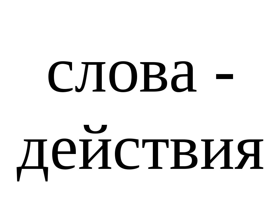 слова - действия
