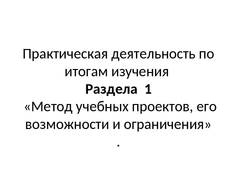 Практическая деятельность по итогам изучения Раздела 1 «Метод учебных проекто...