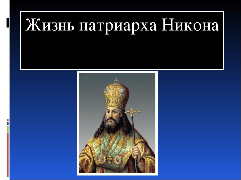 Жизнь патриарха Никона