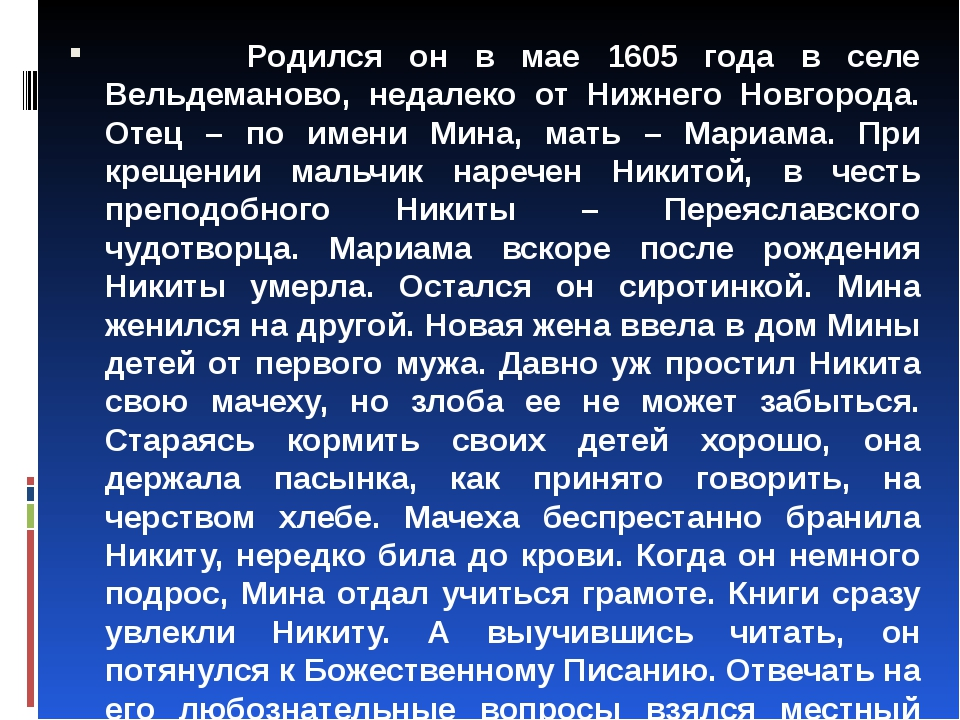 Родился он в мае 1605 года в селе Вельдеманово, недалеко от Нижнего Новгор...