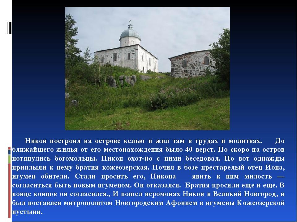 Никон построил на острове келью и жил там в трудах и молитвах. До ближайшего...