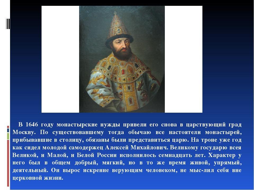 В 1646 году монастырские нужды привели его снова в царствующий град Москву. П...