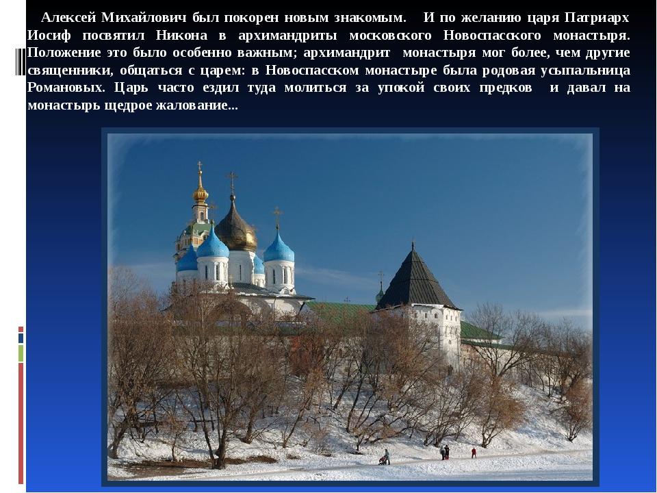 Алексей Михайлович был покорен новым знакомым. И по желанию царя Патриарх Иос...