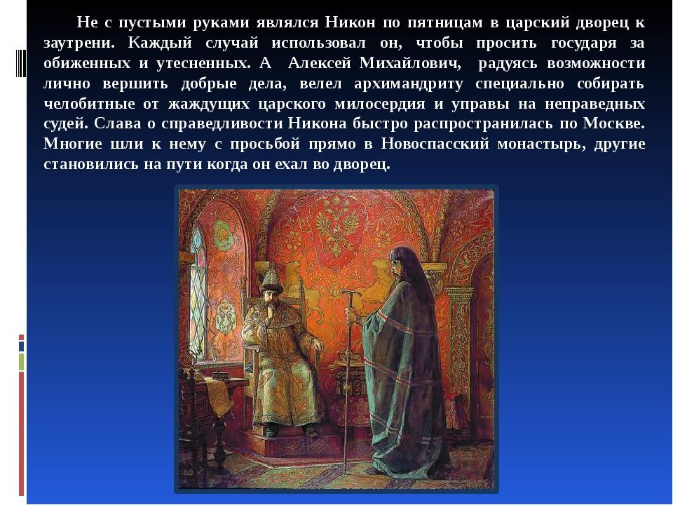Не с пустыми руками являлся Никон по пятницам в царский дворец к заутрени. К...