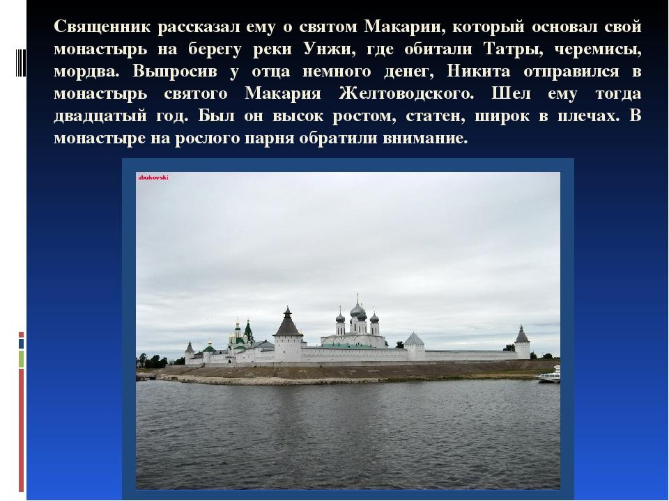 Священник рассказал ему о святом Макарии, который основал свой монастырь на б...