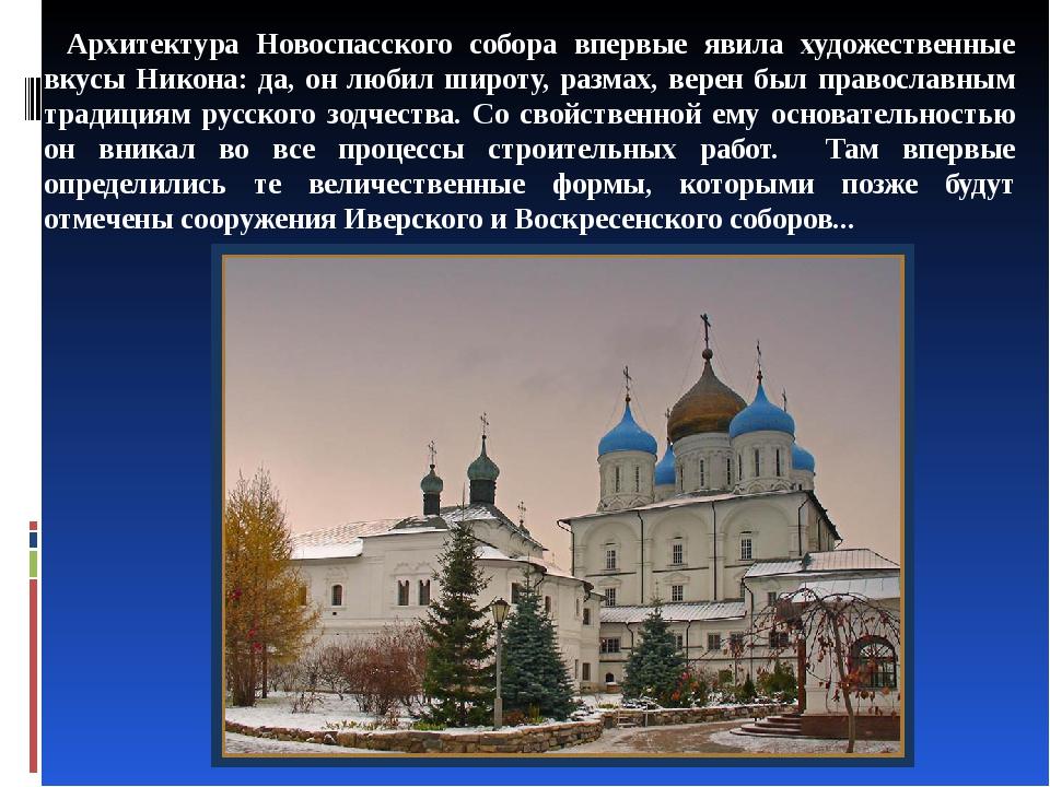 Архитектура Новоспасского собора впервые явила художественные вкусы Никона: д...