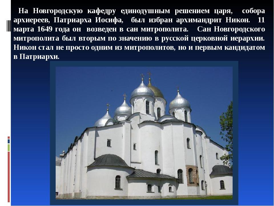 На Новгородскую кафедру единодушным решением царя, собора архиереев, Патриар...
