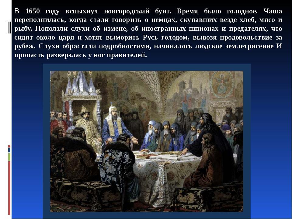 В 1650 году вспыхнул новгородский бунт. Время было голодное. Чаша переполнила...