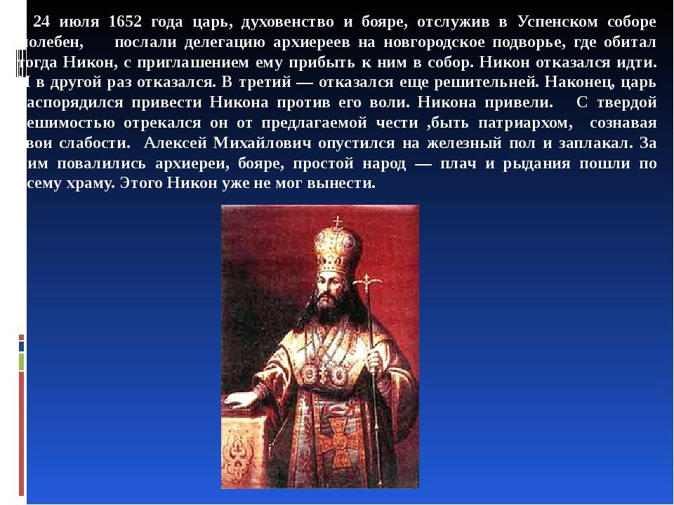 24 июля 1652 года царь, духовенство и бояре, отслужив в Успенском соборе моле...