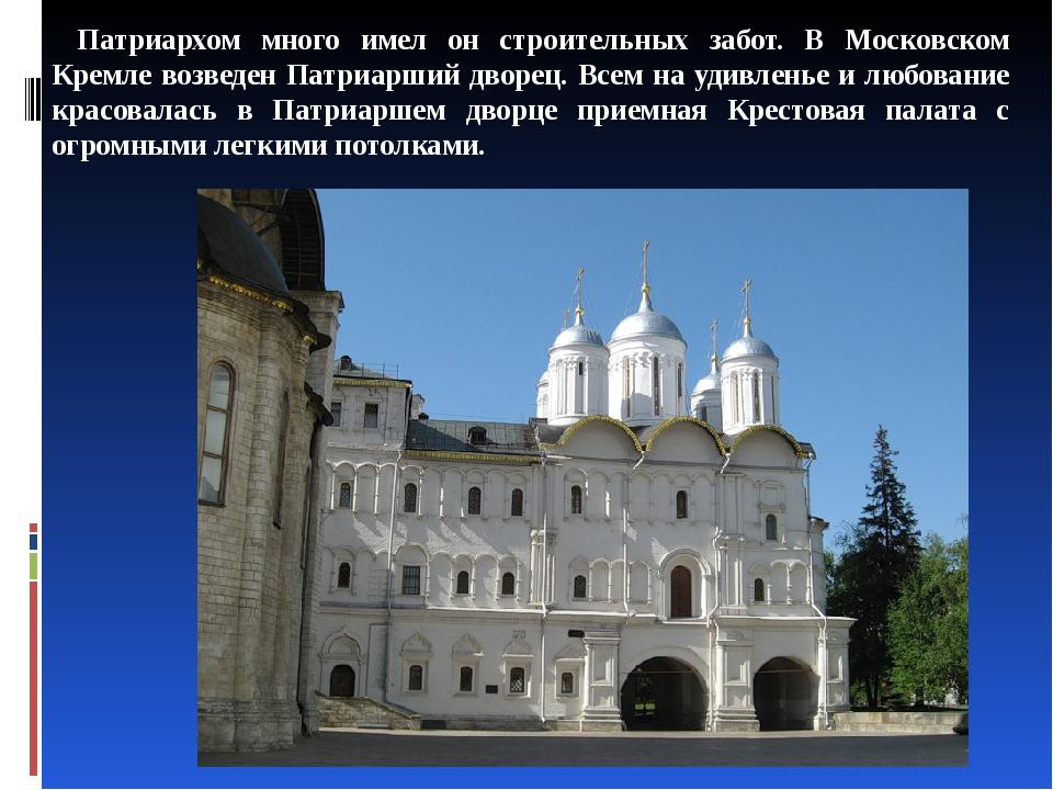 Патриархом много имел он строительных забот. В Московском Кремле возведен Пат...
