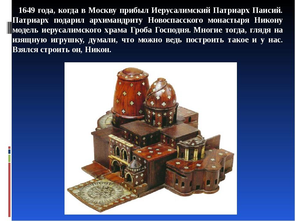 1649 года, когда в Москву прибыл Иерусалимский Патриарх Паисий. Патриарх пода...