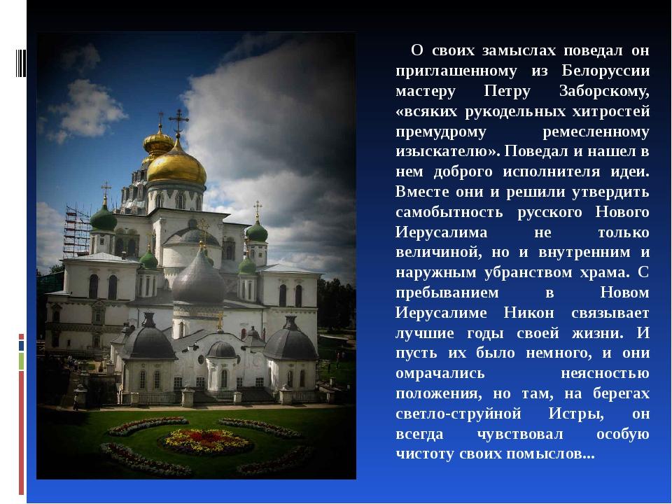 О своих замыслах поведал он приглашенному из Белоруссии мастеру Петру Заборск...