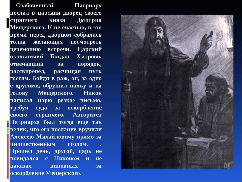 Озабоченный Патриарх послал в царский дворец своего стряпчего князя Дмитрия М...