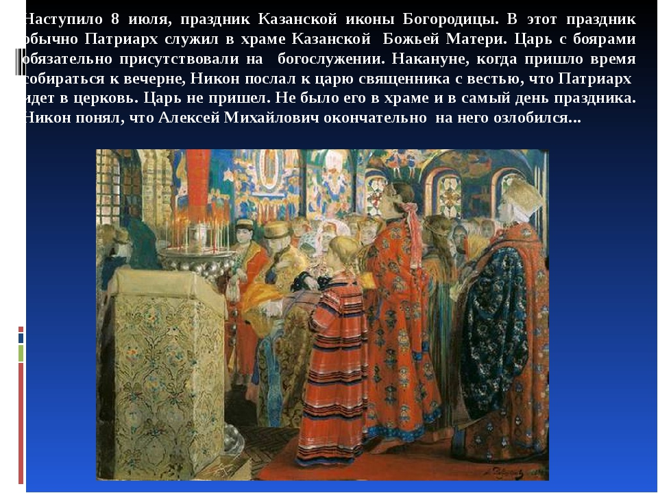 Наступило 8 июля, праздник Казанской иконы Богородицы. В этот праздник обычно...