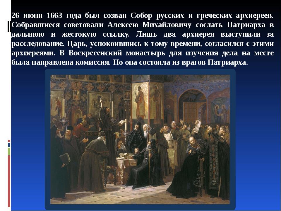 26 июня 1663 года был созван Собор русских и греческих архиереев. Собравшиеся...