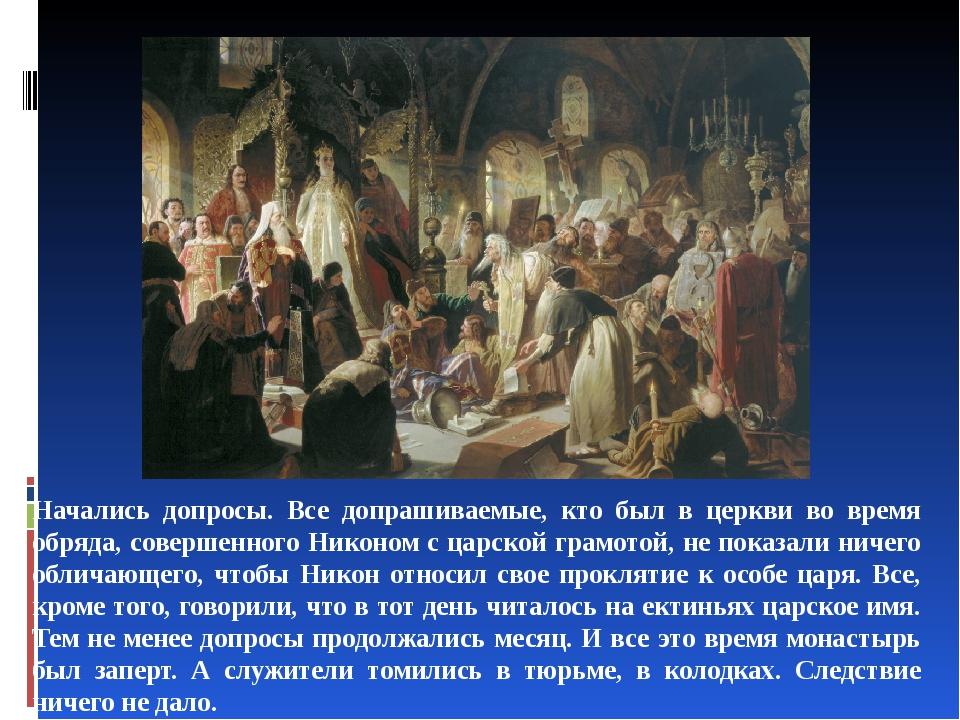 Начались допросы. Все допрашиваемые, кто был в церкви во время обряда, соверш...